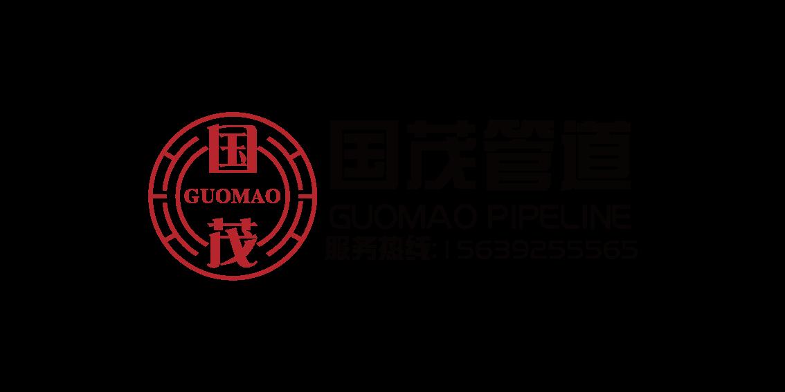 河南国茂管道设备制造有限公司