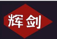 安溪县城关辉剑包装机械厂