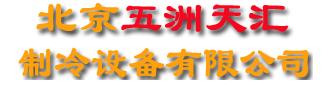 北京五洲天汇制冷设备有限公司
