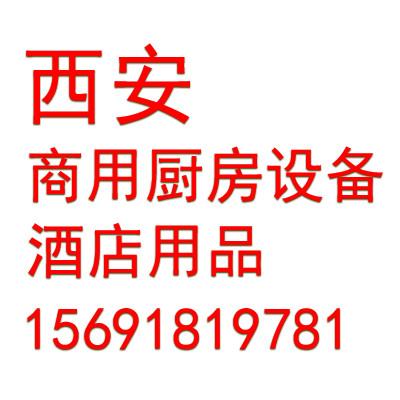 西安鑫坤元厨房设备有限公司