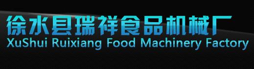 徐水县瑞祥食品机械厂