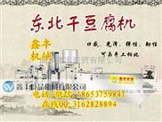 山东干豆腐机器生产线价格 豆腐皮机械那卖