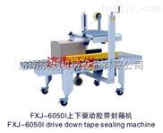 沃發機械全自動淘寶紙箱膠帶封箱機價格低