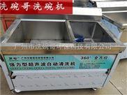 X1酒店商用超声波洗碗机