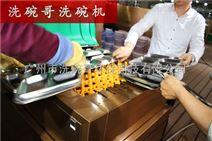 食堂洗碗机H1