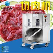 XZ-QSJ-A 530-厂家直销商用切丝机 切肉机多功能