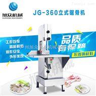 JG-360商用大型机器骨头锯骨机立式