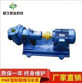 PWF型卧式污水泵
