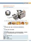 厂家直销 高效生产苏式月饼 全自动月饼成型机