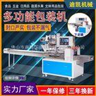 DK-260生产供应枕式包装机、糯米锅巴自动包装机、糯米锅巴枕式包装机