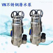 316全不锈钢耐腐蚀排污潜水泵 浮球液位开关自动停启单相手提式VN250F