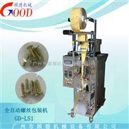 GD-LS1 广东五金螺丝包装机厂