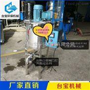 厂家直销300L搅拌罐 液体搅拌桶 胶水搅拌机保证质量