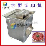 QD-118-不锈钢设备大型切肉机 切猪扒牛扒鸡扒专用设备 切五花肉腊肉机