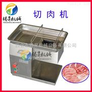QX-30-多功能切肉机 小型切肉机  切肉片机 切肉丝机  小型