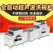 上海厂家供应PW60-3超声波商用洗碗机