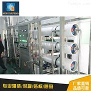纯净水反渗透处理设备