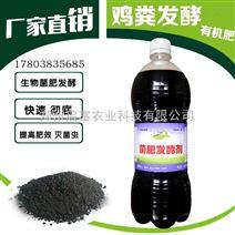 利用微生物菌剂发酵羊粪生产生物有机肥_