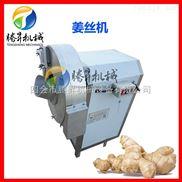 TS-Q50-切姜丝机 竹笋切片机 切丝切片机 超薄切片机 竹笋切丝加工设备