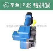 揭阳P322手持式热熔打包机 电池质量保证