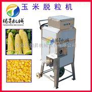 小型电动玉米脱粒机 鲜玉米脱粒机 台湾进口