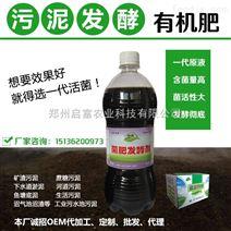 鸡粪锯末污泥用的有机肥发酵剂菌种推荐