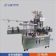 全自动旋盖机LC-XGJ30