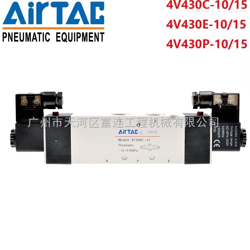 4v430c-15 dc24v 亚德客airtac三位五通电磁阀图片