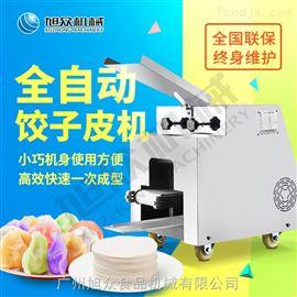 JGB-801JGB-801全自动饺子皮机多少钱一台