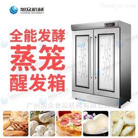 XZ-2广州旭众蒸笼式面包醒发箱