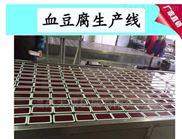 血豆腐食品厂专用全自动 盒装猪血生产线