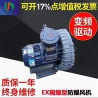 EX-G-1防爆高压鼓风机EX-G-1