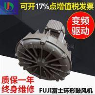 VFZ701A-4Z富士鼓风机厂家直销