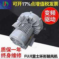 VFZ201A-4Z供应FUJI富士环形鼓风机