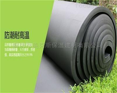 台州橡塑保温棉价格实惠