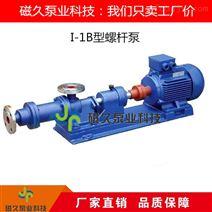 螺杆泵I-1B浓浆泵