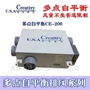 美国创诗 多点自平衡负压排风机CE-200 厂家