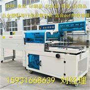食品热收缩包装机 桶装方便面包装机 POF收缩机