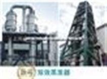 北京双效蒸发器