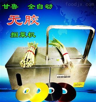全自动蔬菜捆扎机小型蔬菜打包机