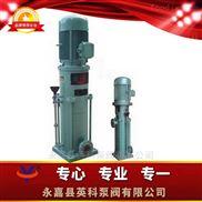 立式多級泵
