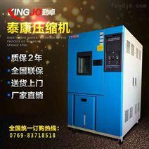 南通现货高低温试验箱苏州恒温恒湿测试机
