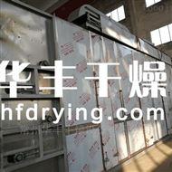 DWT供应海藻专用带式干燥机