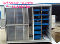 新一代大型商用56盘日产200斤彩钢苗菜机