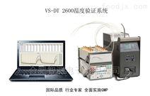 醫用熱力滅菌設備溫度計校準設備、溫度驗證