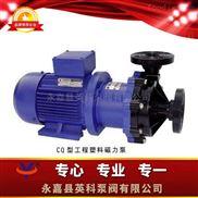 CQ--工程塑料磁力泵