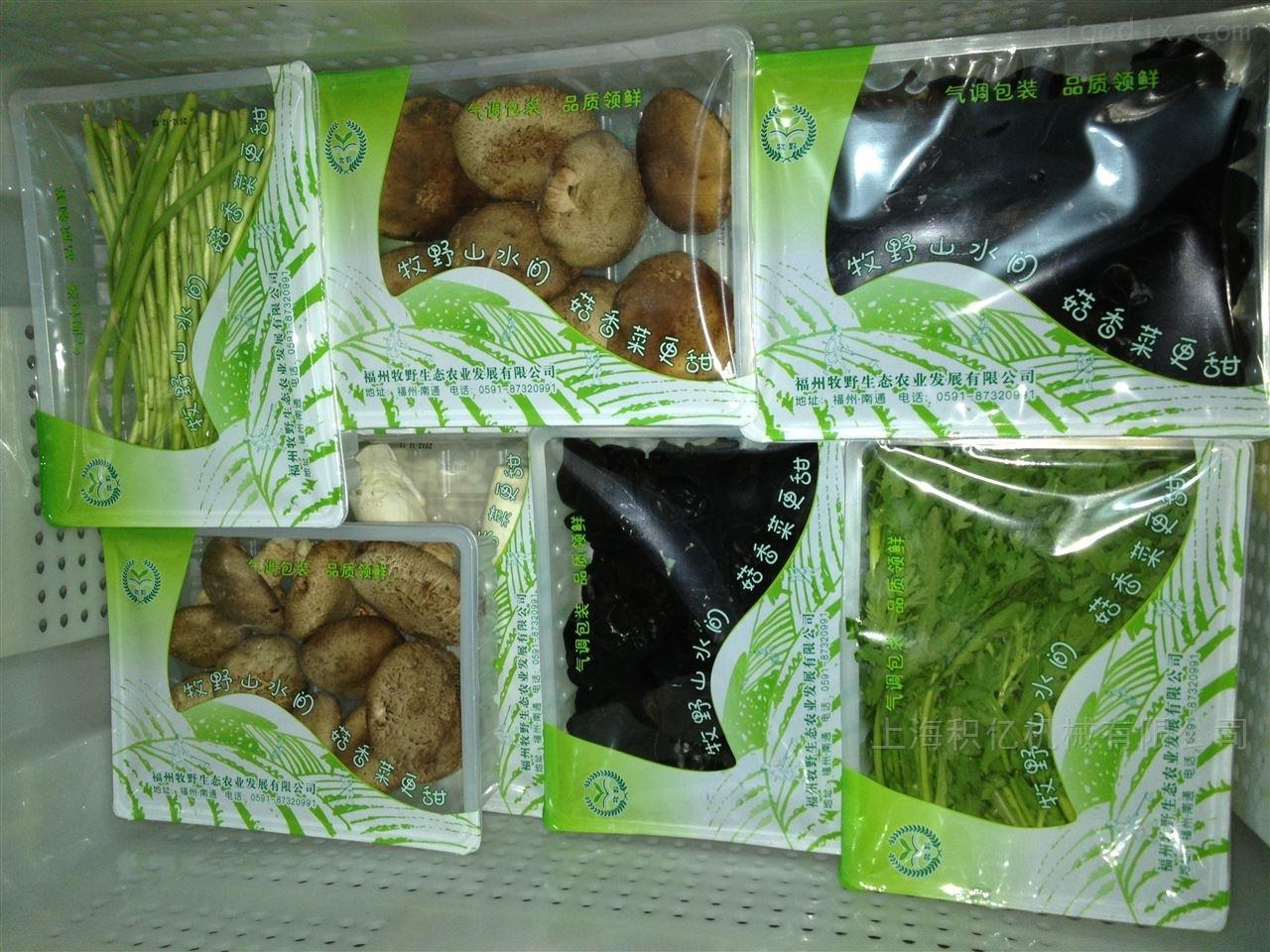 菌菇蔬菜类全自动气调保鲜包装机
