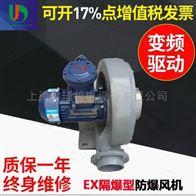 防爆中压EX-Z-7.5鼓风机报价