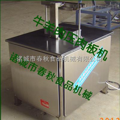 7.15斤澳洲肥牛肉卷加工设备-肉砖成型机