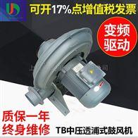 TB100-21.5KW台湾TB中压透浦式鼓风机